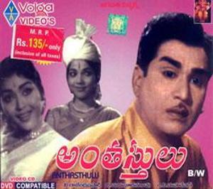 Aasthulu anthasthulu 1988 songs free download