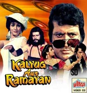 рамаяна (1987)